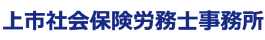 上市社会保険労務士事務所(富山県富山市)